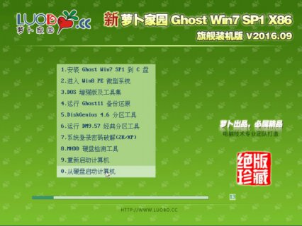 <font color='#0033CC'>���ܲ���԰ GHOST WIN7 SP1 X86 �콢װ��� V16.9_win7 32λ�콢��</font>