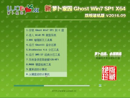 <font color='#006600'>���ܲ���԰ GHOST WIN7 SP1 X64 �콢װ��� V16.9_win7�콢��64λ</font>