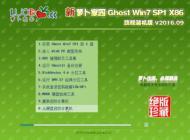 新萝卜家园 GHOST WIN7 SP1 X86 旗舰装机版 V16.9_win7 32位旗舰版