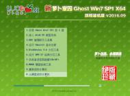 新萝卜家园 GHOST WIN7 SP1 X64 旗舰装机版 V16.9_win7旗舰版64位