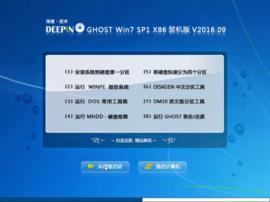 深度技术 GHOST WIN7 SP1 X86 旗舰装机版 V16.9_32位win7旗舰版