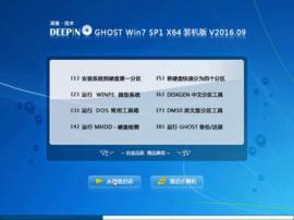 深度技术 GHOST WIN7 SP1 X64 旗舰装机版 V16.9_win7 64位 旗舰版