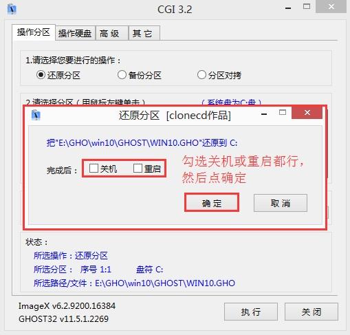 华硕思聪本X205TA笔记本如何用硬盘重装Win10系统