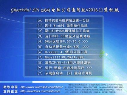 电脑公司 GHOST WIN7 SP1 X64 通用装机版 V16.11_win7旗舰版64