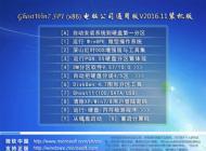 电脑公司 GHOST WIN7 SP1 X86 通用装机版 V16.11_win7 32位旗舰版