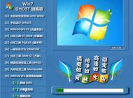 风林火山 GHOST WIN7 SP1 X86 稳定旗舰版 V16.11_win7旗舰版32