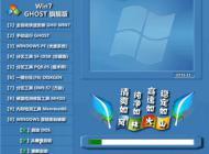 风林火山 GHOST WIN7 SP1 X64 稳定旗舰版 V16.11_windows7 64 旗舰版