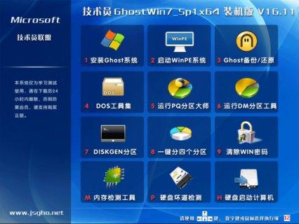 技术员联盟 GHOST WIN7 SP1 X64 经典装机版 V16.11_win7 64位旗舰版