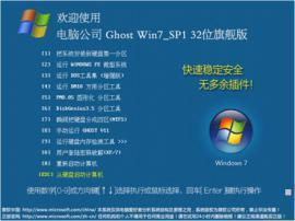 电脑公司 GHOST WIN7 SP1 X86 精简旗舰版 V16.11_win7旗舰版32