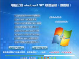 电脑公司 GHOST WIN7 SP1 X64 精简旗舰版 V16.11_windows7 64 旗舰版