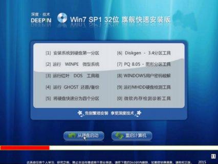 深度技术 GHOST WIN7 SP1 X86 通用旗舰版 V16.11_win7旗舰版32