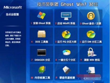 技术员联盟 GHOST WIN7 SP1 X86 装机旗舰版 V16.11_win7旗舰版32位