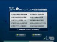深度技术 GHOST WIN7 SP1 X64 装机旗舰版 V16.11_win7 64位 旗舰版
