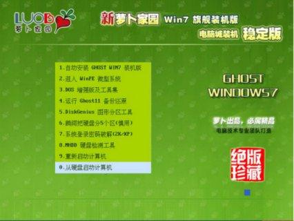 新萝卜家园 GHOST WIN7 SP1 X64 经典旗舰版 V16.11_windows7 64 旗舰版