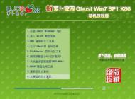 新萝卜家园 GHOST WIN7 SP1 X86 经典旗舰版 V16.11_32位win7旗舰版
