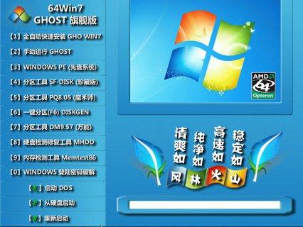 风林火山 GHOST WIN7 SP1 X64 精简旗舰版 V16.11_win7旗舰版64