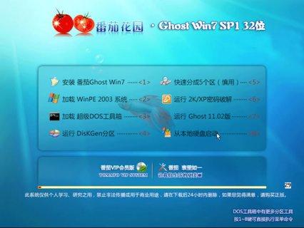 番茄花园 GHOST WIN7 SP1 X86 经典纯净版 V16.11_win7 32位纯净版