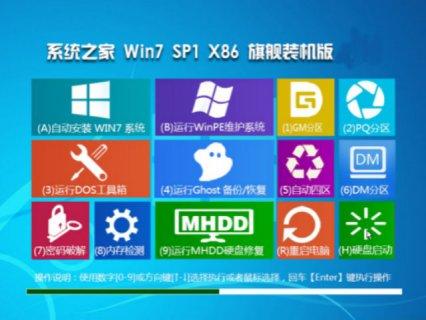 系统之家 GHOST WIN7 SP1 X86 精简旗舰版 V16.11_win7旗舰版32位系统