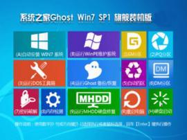 系统之家 GHOST WIN7 SP1 X64 精简旗舰版 V16.11_win7旗舰版64位